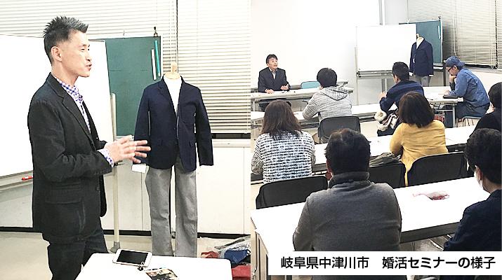 岐阜県中津川市 婚活セミナーの様子