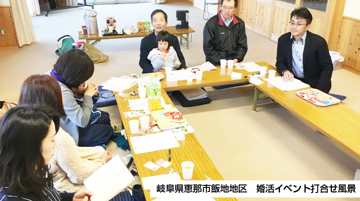 岐阜県恵那市飯地地区 婚活イベント打合せ風景