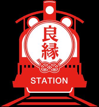 良縁ステーションロゴ